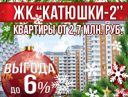 ЖК «Катюшки 2» Новогодние условия на покупку